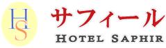 ホテル サフィール 花のある空間